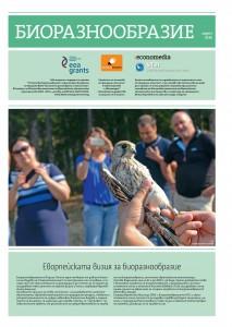 Bioraznoobracie_cover